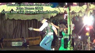churake dil mera goria chale stage dance jatra   omm maa kali natya parishad aruha