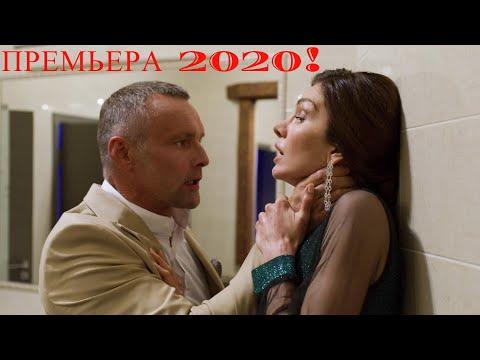 КОШКИН ДОМ! Все Серии. ПРЕМЬЕРА 2020! СЕРИАЛ 2020 ГОДА НОВИНКА. МЕЛОДРАМА. ДЕТЕКТИВ. - Видео онлайн
