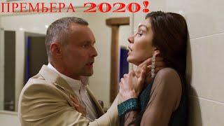 КОШКИН ДОМ! Все Серии. ПРЕМЬЕРА 2020! СЕРИАЛ 2020 ГОДА НОВИНКА. МЕЛОДРАМА. ДЕТЕКТИВ.