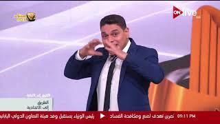 الطريق إلى الاتحادية - معتز عبد الفتاح: مصر تمتلك بنية تحتية لتسييل الغاز