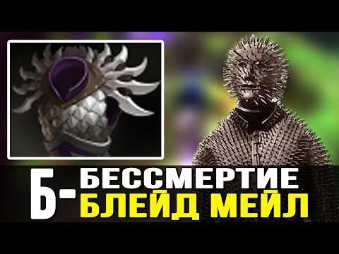 видео: [ ИДЕАЛЬНАЯ ИМБА ] БЕССМЕРТИЕ В ДОТА 2! ГЕРОЙ С ВЕЧНЫМ blade mail! imba show