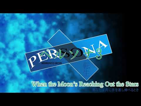 When The Moon's Reaching Out Stars - Persona 3 Reincarnation
