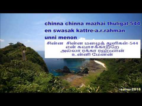 2016-11-16-chinna chinna mazhai thuligal-en swasak kattre-ARR-544