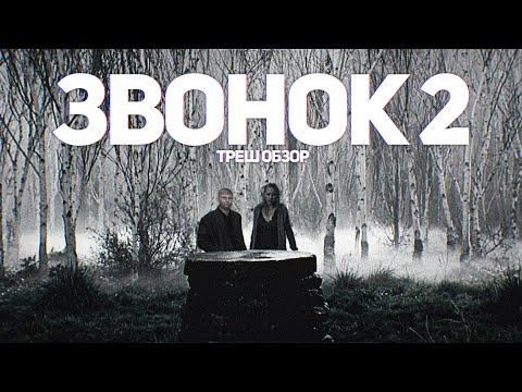 Звонок 2 - ТРЕШ ОБЗОР на фильм