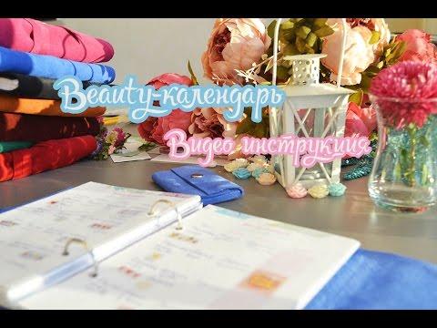 Как вести Beauty-календарь на примере блокнота Lady Time