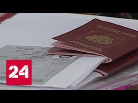 Новый указ президента упростил получение гражданства РФ - Россия 24
