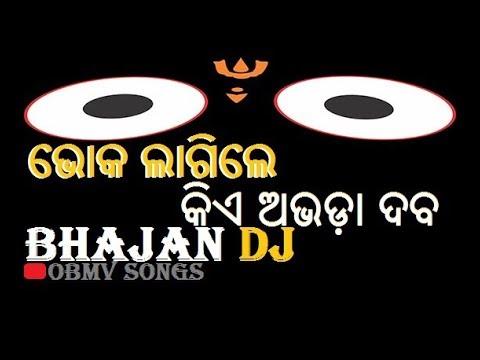 Bhoka Lagile Kia Abhada Daba || ଭୋକ ଲାଗିଲେ  କିଏ ଅଭଡ଼ା ଦବ || DJ REMIX