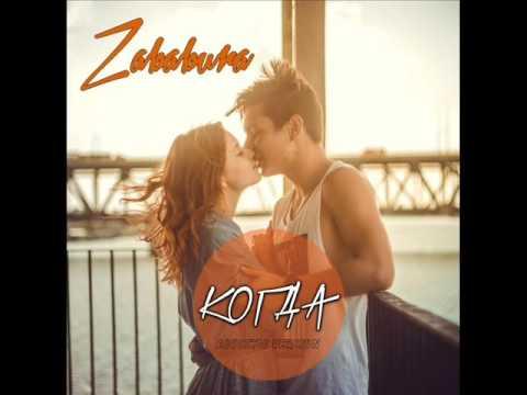 Смотреть клип Zababura - Когда (Акустическая версия) онлайн бесплатно в качестве