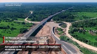 Смотреть видео Объявлены цены на проезд потрассе М11 Москва— Санкт-Петербург | Новости сколёс №581 онлайн