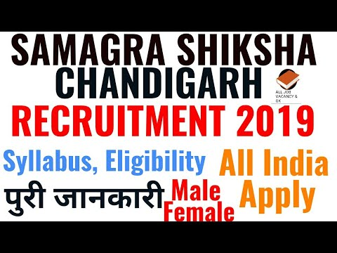 SAMAGRA SHIKSHA CHANDIGARH RECRUITMENT 2019 | APPLY ONLINE | FULL DETAIL | LATEST GOVT JOBS 2019 |