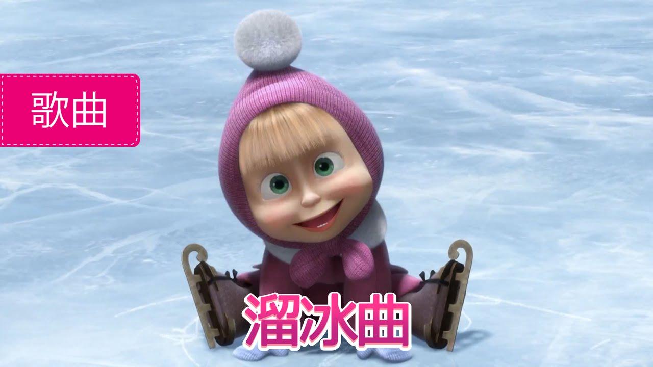 瑪莎與熊 - 溜冰曲 (冰上節慶) - YouTube