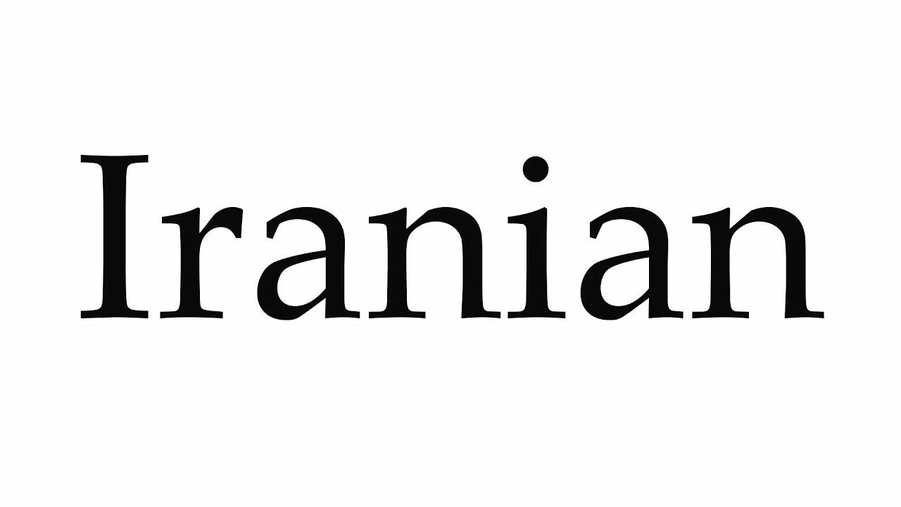 How to Pronounce Iranian - YouTube