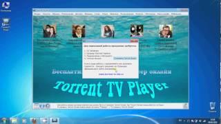 Торрент ТВ | Torrent TV. Как смотреть и добавлять ТВ каналы в избранное программы Torrent TV Player