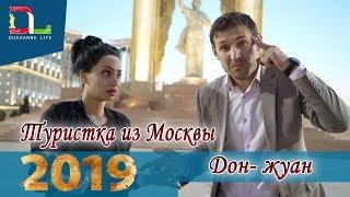 ДОН ЖУАН И ТУРИСТКА ИЗ МОСКВЫ-НОВЫ ПРИКОЛ первые серии -2019