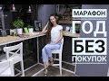 МАРАФОН ГОД БЕЗ ПОКУПОК// начало // КАК принять участие