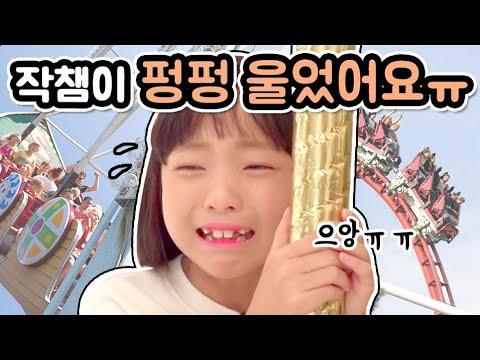 작챔이 펑펑울었어요 ㅠㅠ 벌써 두명이 울어버렸다?! 롯데월드에서 무서운 놀이기구 다 타봤어요!! - 1탄 LotteWorld Attraction Mission   클레버TV