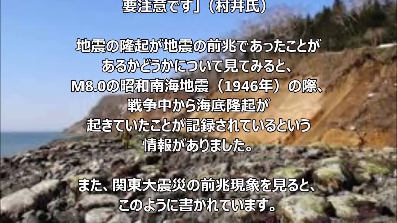 地震予言.com