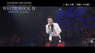 "清木場俊介「CHRISTMAS CONCERT 2017 ""WHITE ROCK Ⅳ""」(Trailer.)"