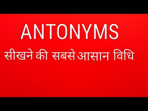 English Grammar Lesson-1 Antonyms And Synonyms. Online Coaching For TET, HTET, CTET, REET, PTET