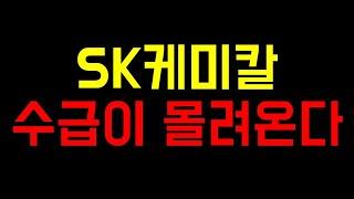 [주식]SK케미칼 폭등제네카누나온다(가격저렴,보관용이,…