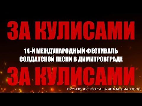 """ОТ АФГАНА ДО ЧЕЧНИ"" 2018 год  ""За кулисами"""