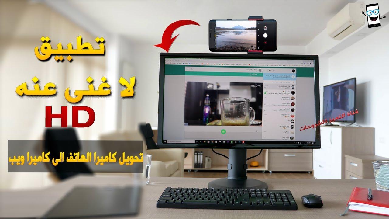 تطبيق تحويل كاميرا هاتفك الى كاميرا ويب كام webcam على الكمبيوتر