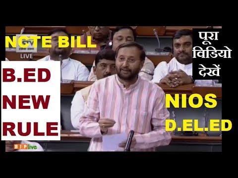 NCTE Bill In Lok Sabha, B.ED New rule, NIOS D.EL.ED Concept   Online Partner