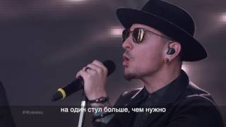"Linkin Park Performs ""One More Light"" russian subtitles"