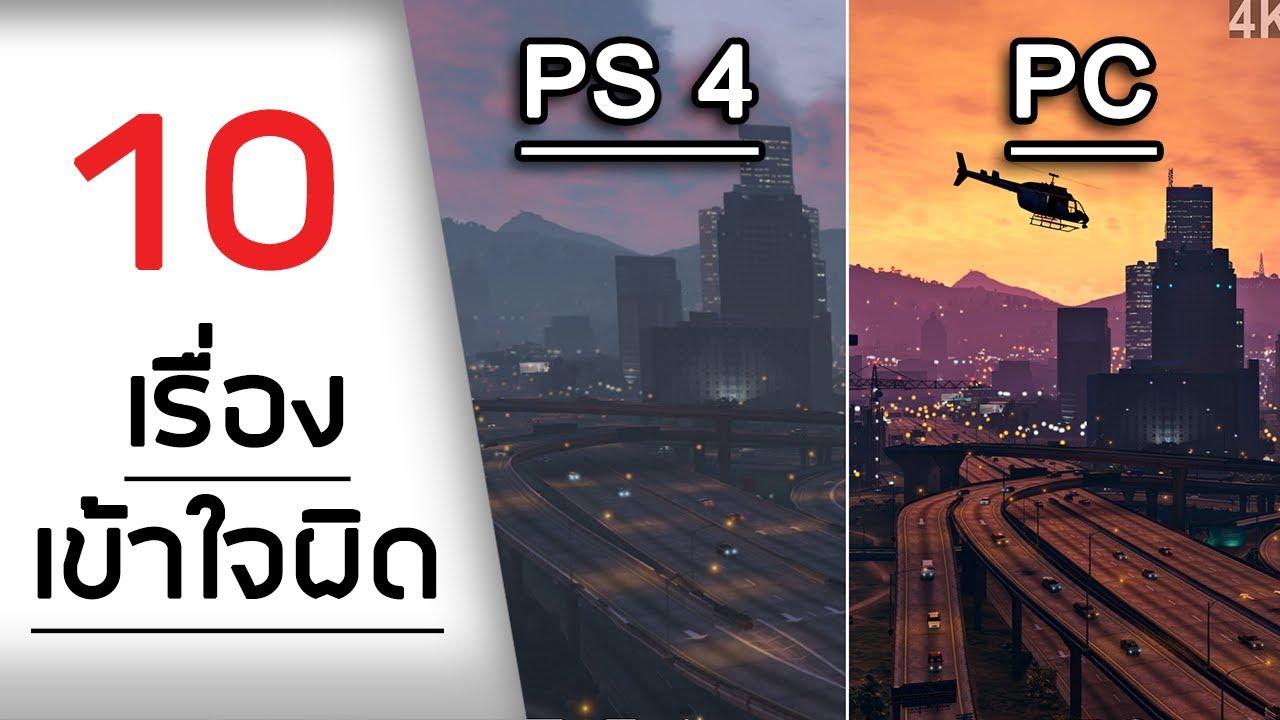 10 ปัญหาและเรื่องเข้าใจผิดของผู้เล่น GTA ONLINE