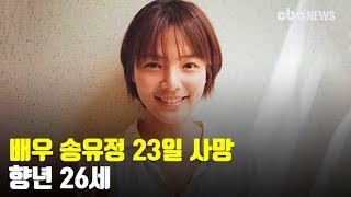 배우 송유정 23일 사망…향년 26세  CBC뉴스