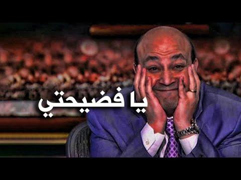 فضيحة عمرو أديب بعد الإفراج عن المعتقلين الأردنيين!