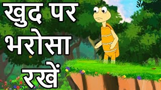 खुद पर भरोसा रखें (Believe in Yourself)   Kachchu Taansen Moral Story   सबक देगी नानी   Woka Hindi
