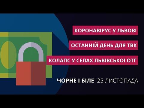 ZAXID.NET: Фінансовий колапс у селах, останній день ТВК, коронавірус у Львові | «Чорне і біле» за 25 листопада