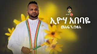 Ethiopian Music : Mesfin Bekele መስፍን በቀለ (እዮሃ አበባዬ) - New Ethiopian Music 2019(Official Video)