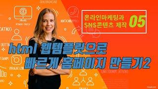 (온라인마케팅과SNS콘텐츠제작과정)수업5 홈페이지 제작…