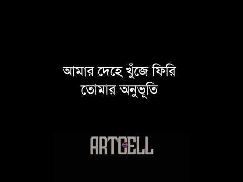 Obosh Onuvutir Deyal --- Artcell
