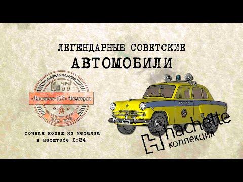 Москвич 407 Милиция / Коллекционный / Советские автомобили Hachette №77 / Иван Зенкевич