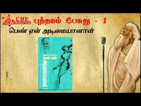 Tamil Audio Book | Pen Yen Adimaiyanal | Puthagam Pesuthu | Che Production