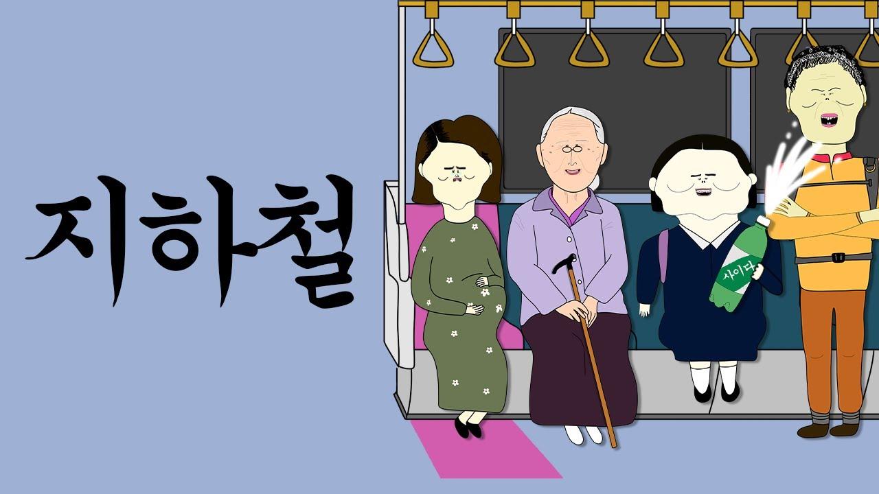 지하철 [병맛더빙/웃긴영상]