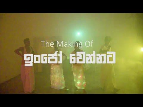 Injo wennata (ඉංජෝ වෙන්නට) Making of the video HD