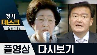 정치데스크 (2019. 06. 11) / 이희호 여사 별세·민경욱, 천렵질→우짤낀데?