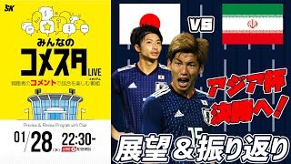 最強の敵! 日本代表vsイラン代表戦を展望&振り返り 視聴者と盛り上がるLIVE番組|#みんなのコメスタ 2019.01.28
