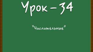 Логичный Английский - Урок №34(Числительные)
