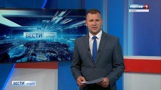 Вести Крым. Итоговый выпуск 02.06.2019