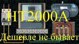 Частотник HT2000A. Дешевле не бывает./ Inverter HT2000A. Cheaper does not happen