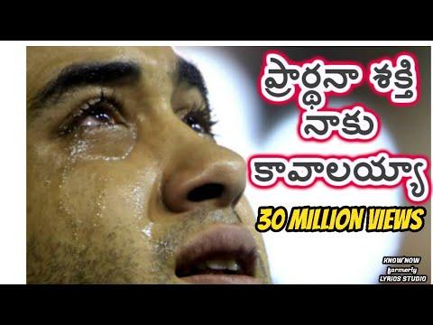 ప్రార్థన శక్తి నాకు కావాలయ్యా | Prardhana shakthi with lyrics | Telugu christian Song