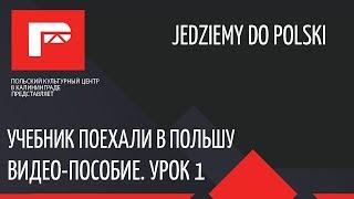 Учебник Поехали в Польшу - видео пособие (урок 1)