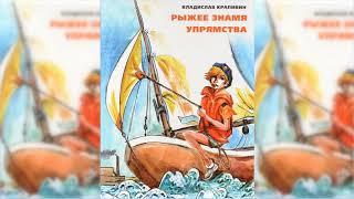 Рыжее знамя упрямства, Владислав Крапивин #3 аудиосказка слушать онлайн