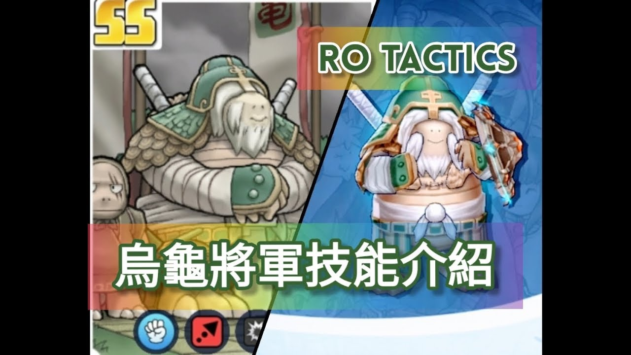 Ro仙境傳說:我的戰術-#烏龜將軍技能GamePlay #EP14! Ragnarok Tactics - YouTube