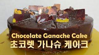 초코렛 가나슈 케이크,달콤하고 맛있는 최고의 케익 디자…